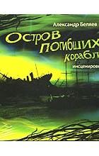Александр Беляев - Остров погибших кораблей (аудиокнига MP3)