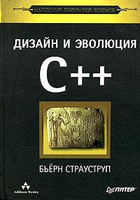 Бьёрн Страуструп - Дизайн и эволюция языка C++