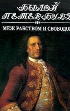 Я. А. Гордин - Меж рабством и свободой. 19 января-25 февраля 1730 года. Русский дворянин перед лицом истории