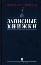 Венедикт Ерофеев - Записные книжки 1960-х годов