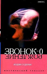 Кодзи Судзуки - Звонок-0