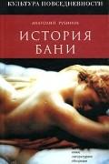 Анатолий Рубинов - История бани