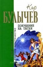 Кир Булычёв - Покушение на Тесея (сборник)