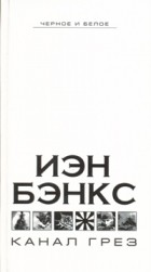 Иэн Бэнкс - Канал грез