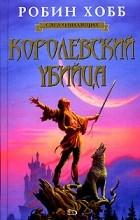 Робин Хобб - Королевский убийца