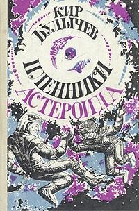 Кир Булычёв - Пленники астероида (сборник)