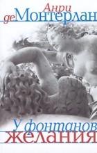 Анри де Монтерлан - У фонтанов желания (сборник)