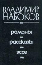 Владимир Набоков - Владимир Набоков. Романы. Рассказы. Эссе