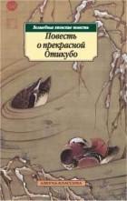 без автора - Повесть о прекрасной Отикубо. Волшебные японские повести