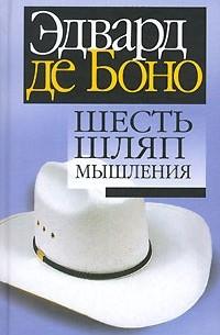 Эдвард Де Боно - Шесть шляп мышления