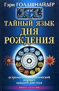 Гэри Голдшнайдер - Тайный язык дня рождения. Астролого-психологический портрет каждого дня года