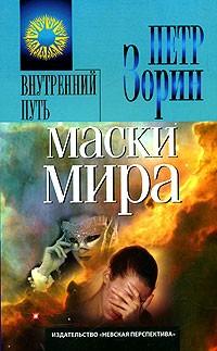 Петр Зорин - Маски мира