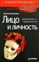 Татьяна Беликова - Лицо и личность