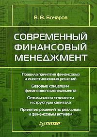 Книга Современный финансовый менеджмент