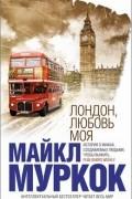 Майкл Муркок - Лондон, любовь моя