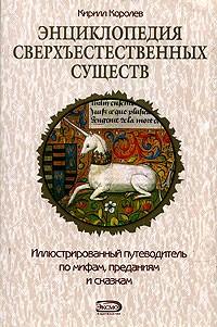 Кирилл Королев - Энциклопедия сверхъестественных существ