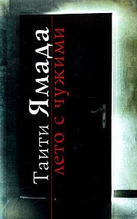 Таити Ямада - Лето с чужими