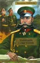 Валентин Пикуль - Тайный советник. Исторические миниатюры.