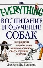 Джерелин Дж. Билакевиц - Воспитание и обучение собак. Как превратить озорного щенка в дрессированную собаку с хорошими манерами