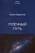 Ефремов Ю. - Млечный путь