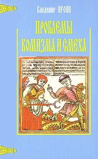 Владимир Пропп - Проблемы комизма и смеха. Ритуальный смех в фольклоре (сборник)