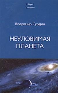 Сурдин В. - Неуловимая планета