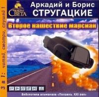 Аркадий и Борис Стругацкие - Второе нашествие марсиан (аудиокнига MP3)