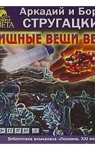 Аркадий Стругацкий, Борис Стругацкий - Хищные вещи века (аудиокнига MP3)