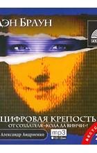 Дэн Браун - Цифровая крепость (аудиокнига MP3 на 2 CD)