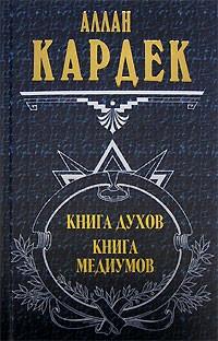 Аллан Кардек - Книга духов. Книга медиумов