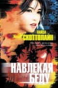 Лайза Скоттолайн - Навлекая беду