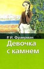 Р. И. Фраерман - Девочка с камнем