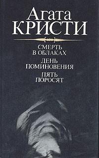 Агата Кристи - Смерть в облаках. День поминовения. Пять поросят (сборник)