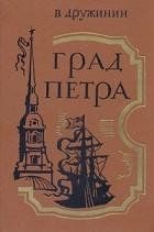 Владимир Дружинин - Град Петра