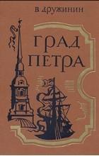 В. Дружинин - Град Петра