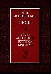 Ф. М. Достоевский - Бесы.