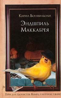 Кирил Бонфильоли — Эндшпиль Маккабрея