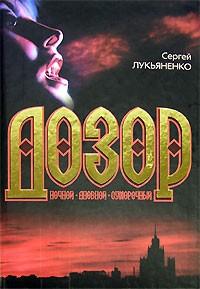 Сергей Лукьяненко - Дозор (сборник)