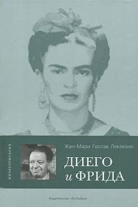 Жан-Мари Гюстав Леклезио - Диего и Фрида