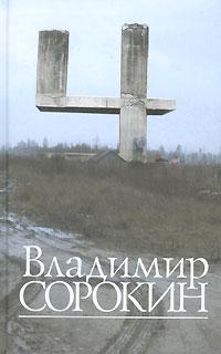 Владимир Сорокин - Четыре (сборник)