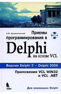 А. Я. Архангельский - Приемы программирования в Delphi (+ CD-ROM)
