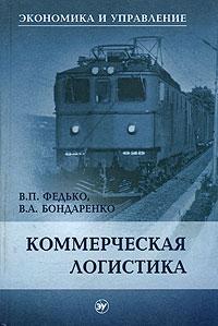 В. П. Федько, В. А. Бондаренко — Коммерческая логистика