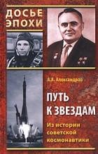 - Путь к звездам. Из истории советской космонавтики