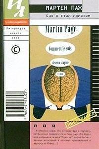 Мартен Паж - Как я стал идиотом