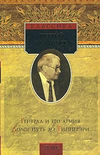 Георгий Владимов - Генерал и его армия. Долог путь до Типперэри (сборник)
