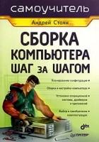 Андрей Стоян - Сборка компьютера шаг за шагом. Самоучитель
