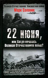 Марк Солонин - 22 июня, или Когда началась Великая Отечественная война?