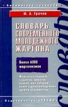 М. А. Грачев - Словарь современного молодежного жаргона