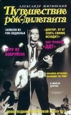 Александр Житинский - Путешествие рок-дилетанта