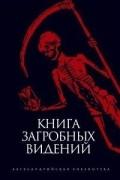 - Книга загробных видений